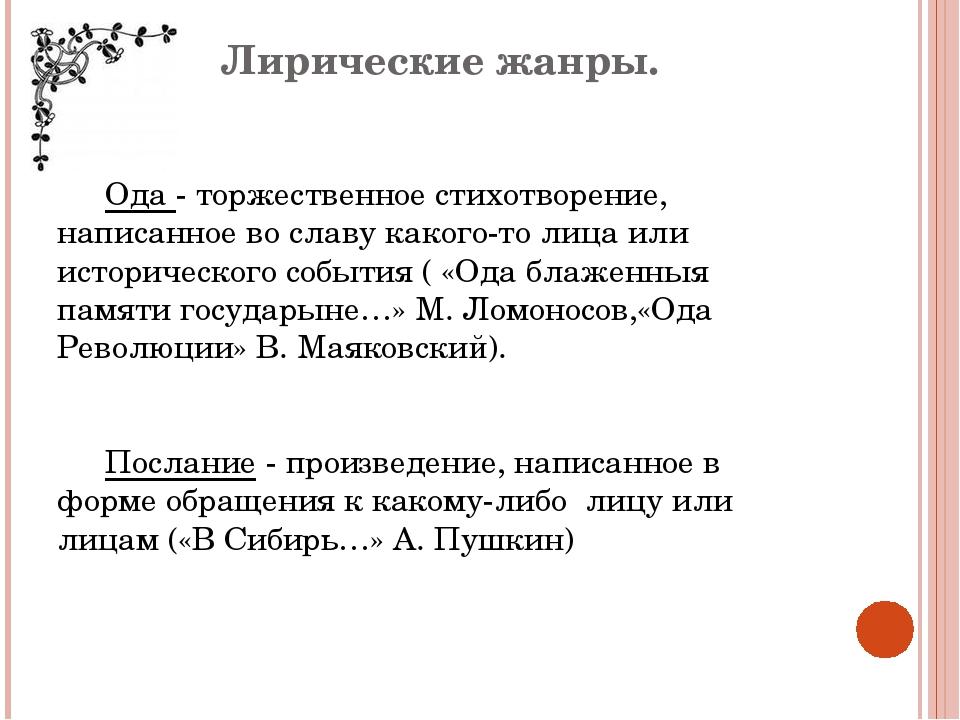 Лирические жанры. Ода - торжественное стихотворение, написанное во славу как...