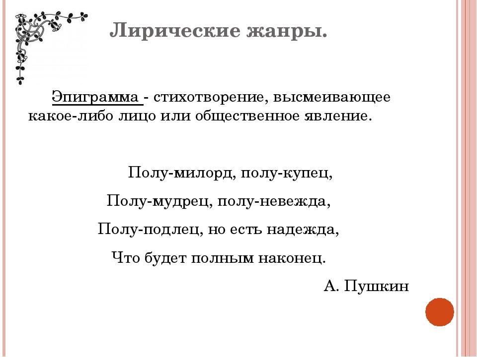 Лирические жанры. Эпиграмма - стихотворение, высмеивающее какое-либо лицо ил...