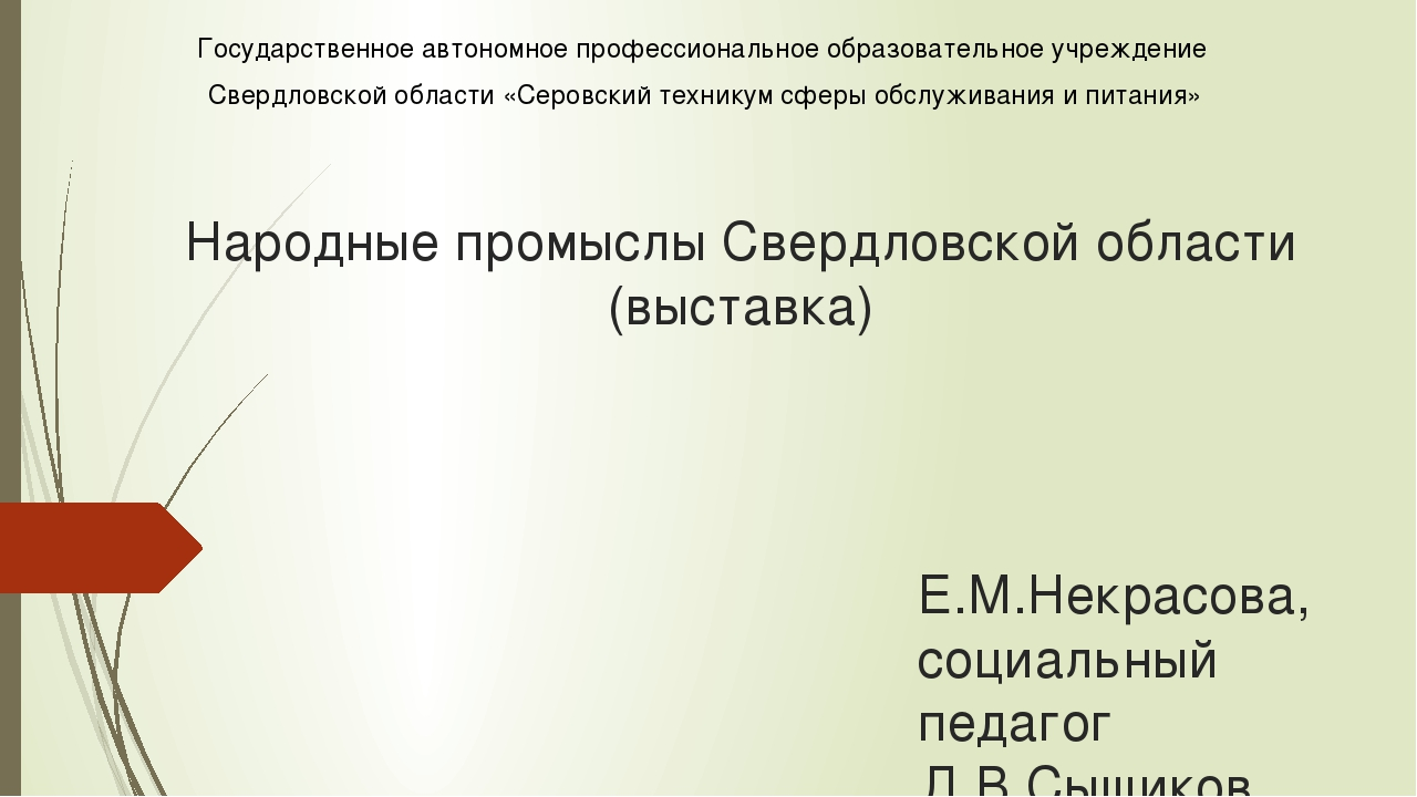Народные промыслы Свердловской области (выставка) Е.М.Некрасова, социальный п...