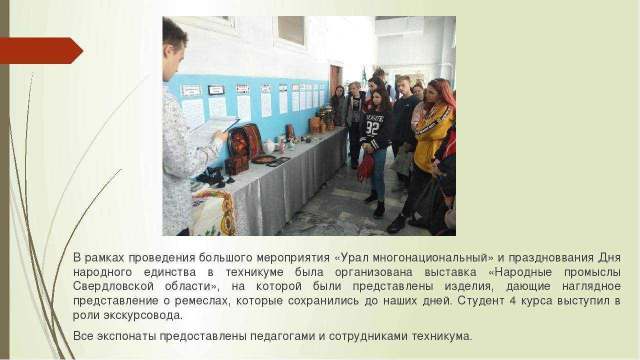 В рамках проведения большого мероприятия «Урал многонациональный» и праздновв...