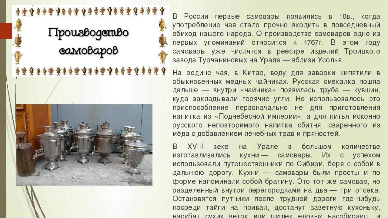 В России первые самовары появились в 18в., когда употребление чая стало прочн...