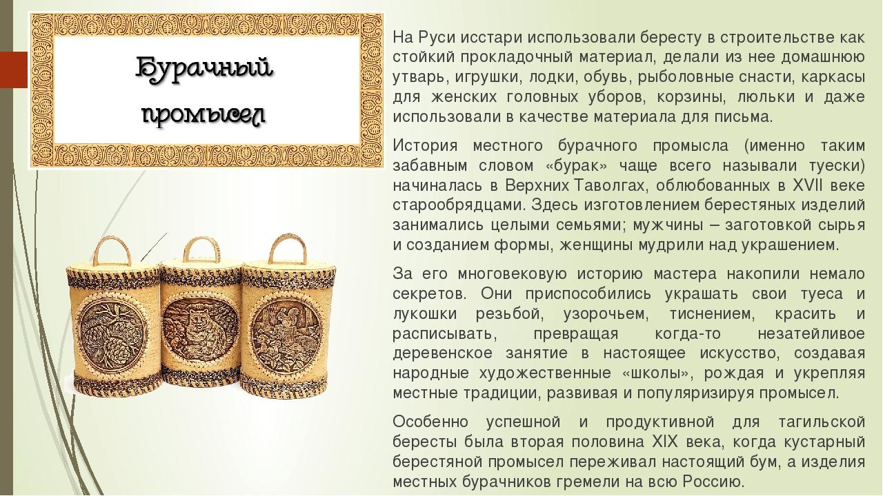На Руси исстари использовали бересту в строительстве как стойкий прокладочный...