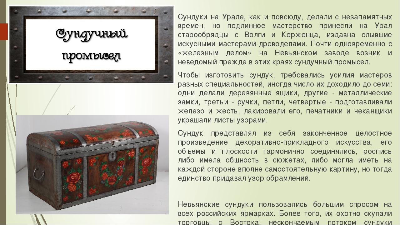 Сундуки на Урале, как и повсюду, делали с незапамятных времен, но подлинное м...