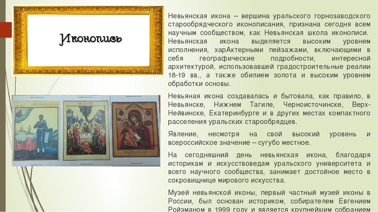 Невьянская икона – вершина уральского горнозаводского старообрядческого иконо...