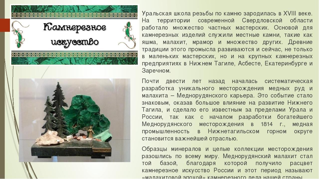 Уральская школа резьбы по камню зародилась в XVIII веке. На территории соврем...
