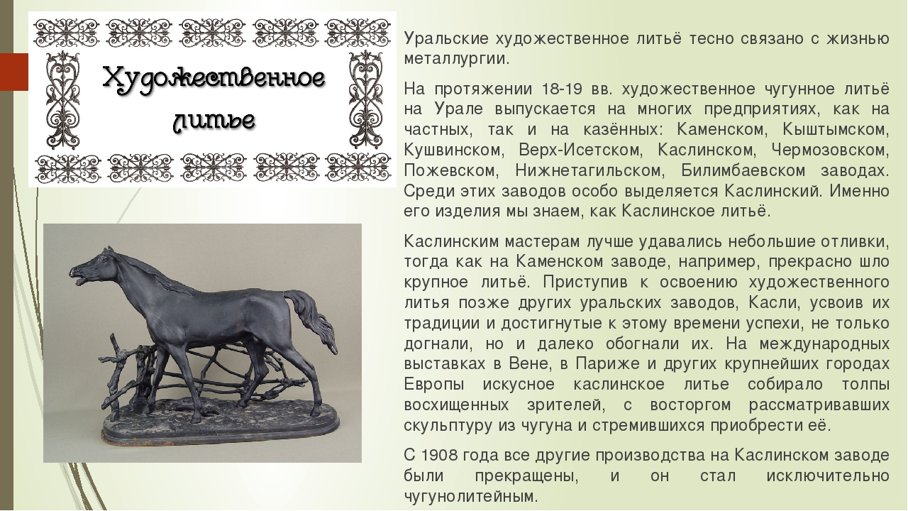 Уральские художественное литьё тесно связано с жизнью металлургии. На протяже...