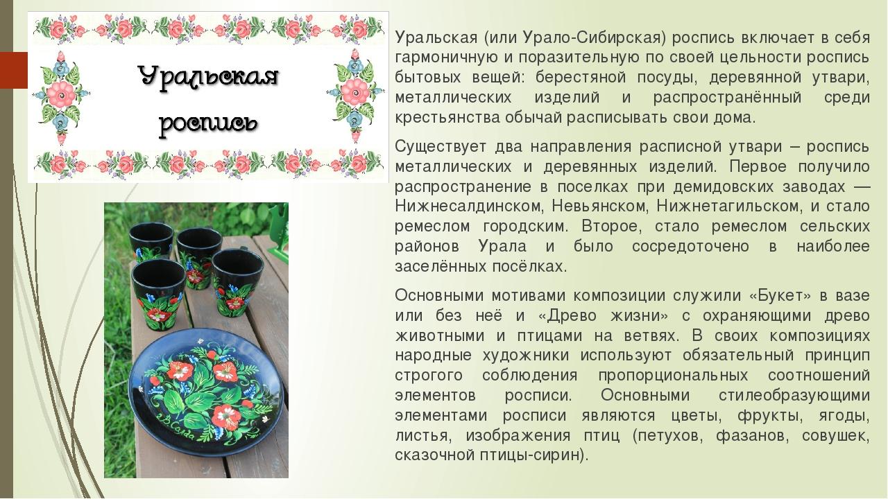 Уральская (или Урало-Сибирская) роспись включает в себя гармоничную и поразит...