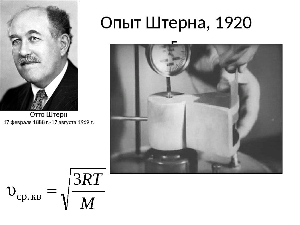 Опыт Штерна, 1920 г. Отто Штерн 17 февраля 1888 г.-17 августа 1969 г.