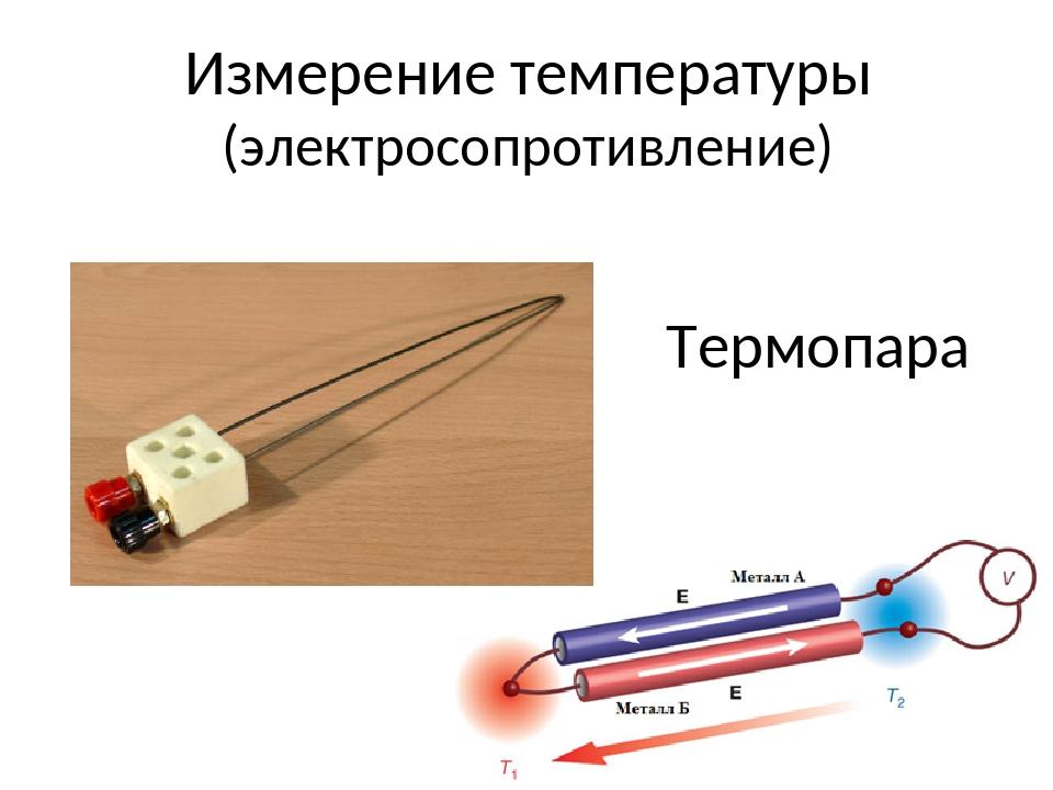 Термопара Измерение температуры (электросопротивление)
