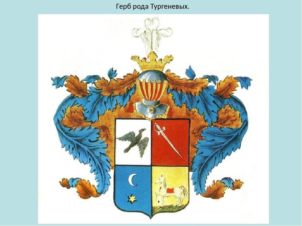 Герб рода тургеневых картинка