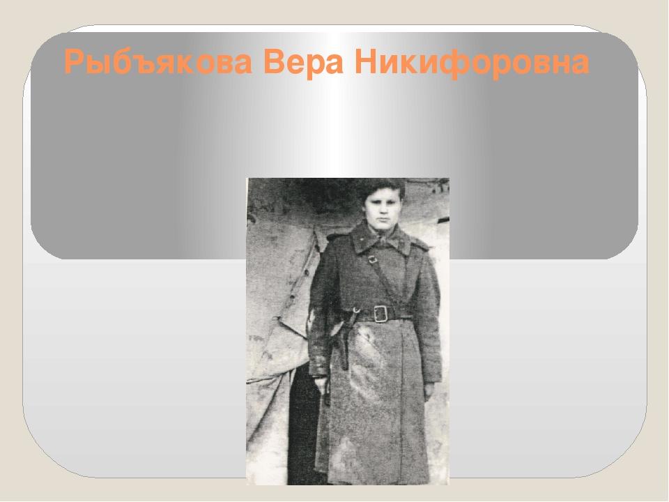 Рыбъякова Вера Никифоровна