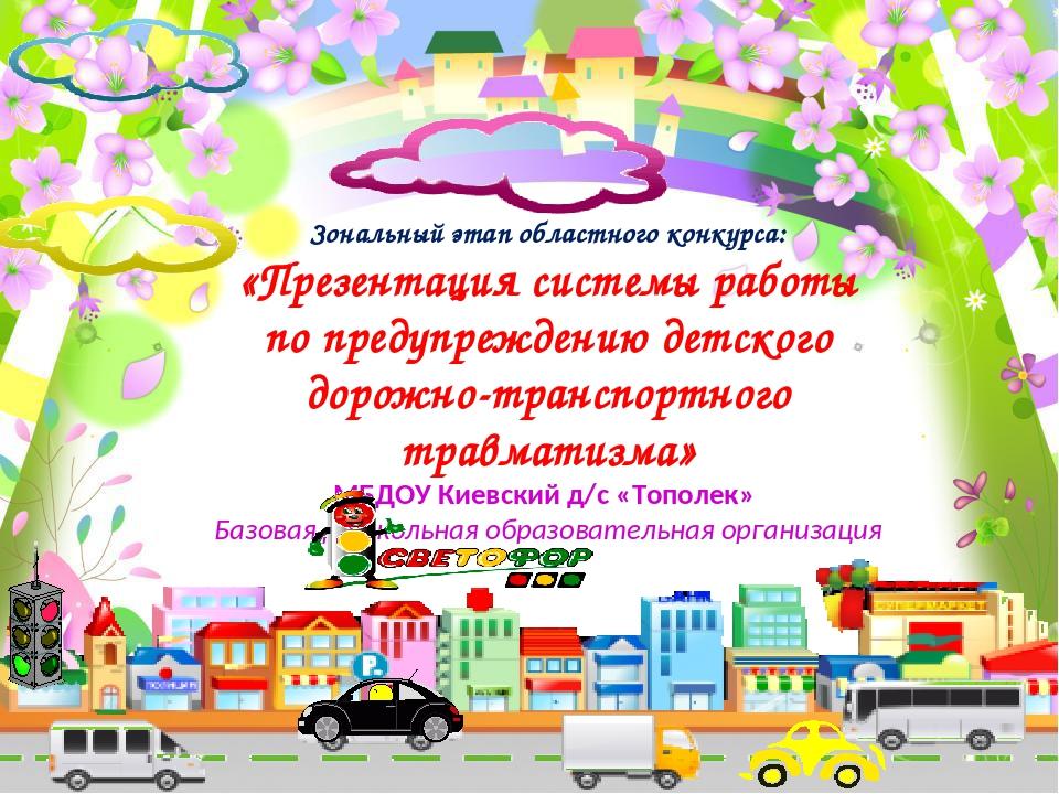 Зональный этап областного конкурса: «Презентация системы работы по предупрежд...