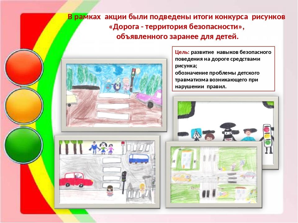 В рамках акции были подведены итоги конкурса рисунков «Дорога - территория бе...