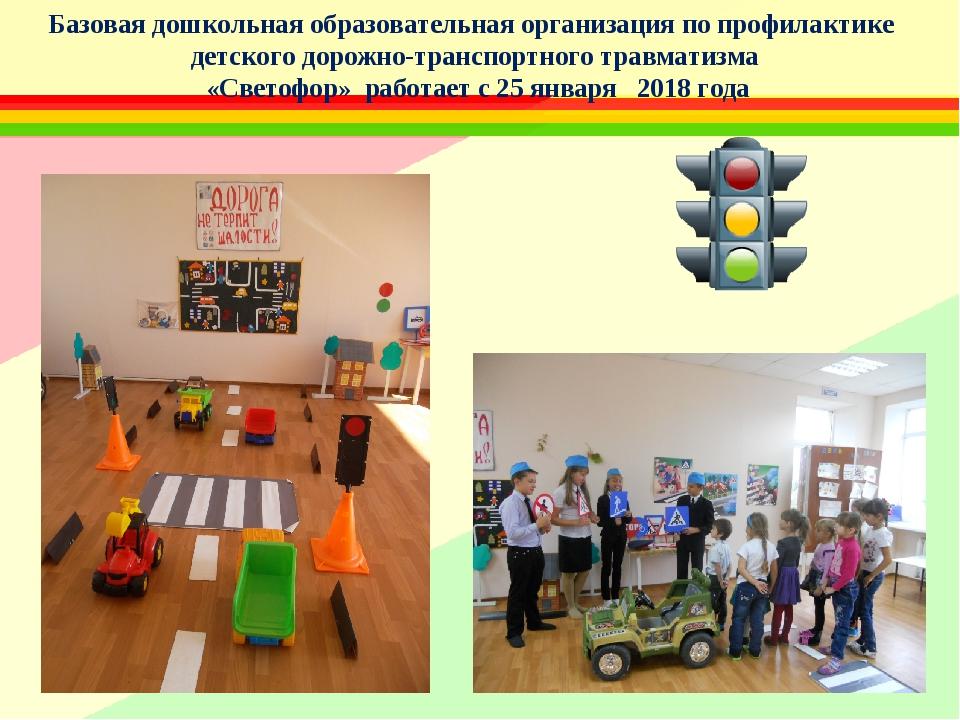 Базовая дошкольная образовательная организация по профилактике детского дорож...