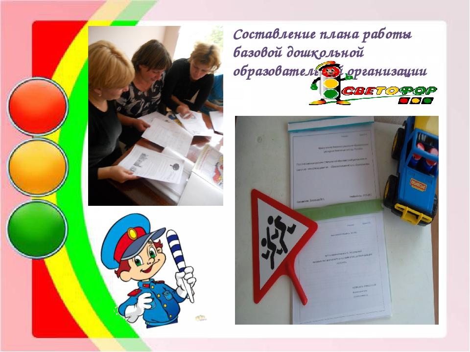 Составление плана работы базовой дошкольной образовательной организации