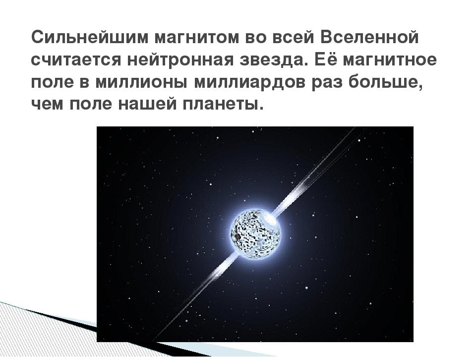 Сильнейшим магнитом во всей Вселенной считается нейтронная звезда. Её магнитн...