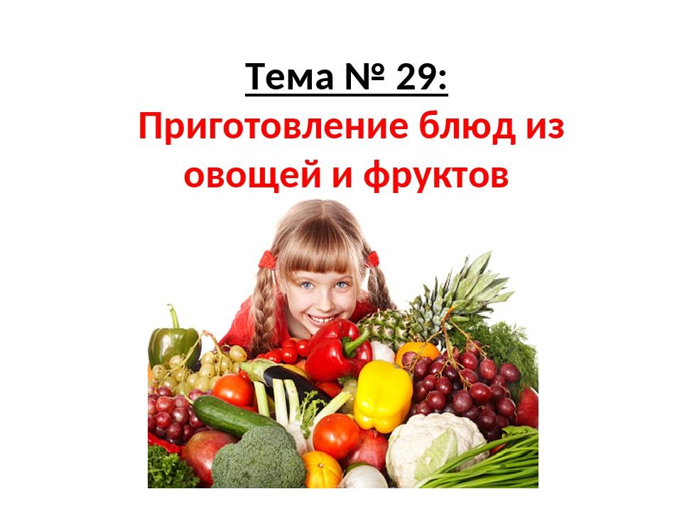 Тема № 29: Приготовление блюд из овощей и фруктов