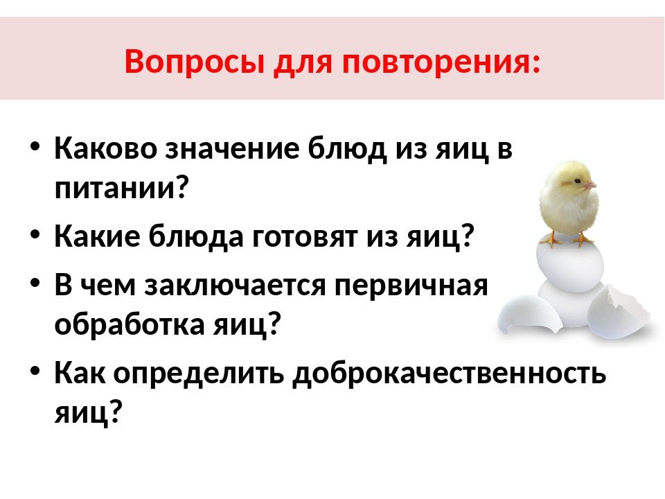 Вопросы для повторения: Каково значение блюд из яиц в питании? Какие блюда го...