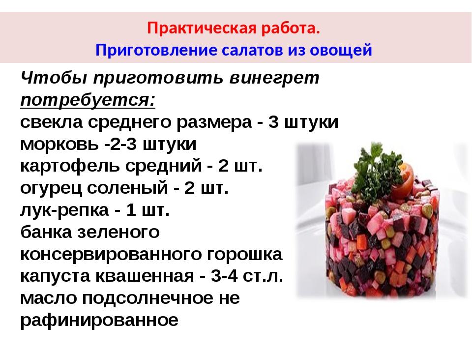 Практическая работа. Приготовление салатов из овощей Чтобы приготовить винегр...