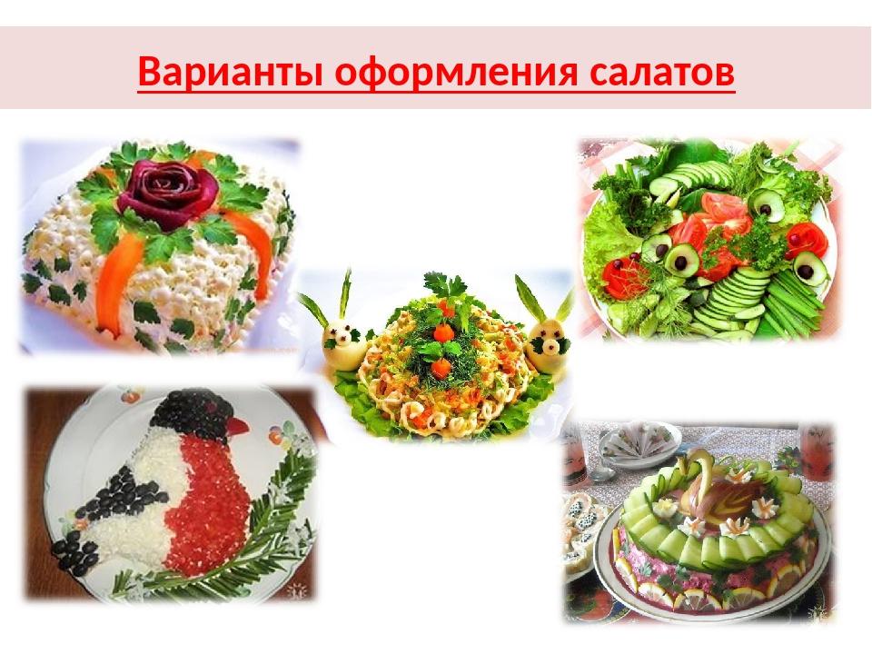 Варианты оформления салатов