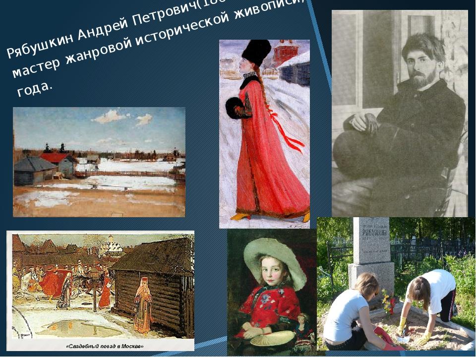 Рябушкин Андрей Петрович(1861-1904), мастер жанровой исторической живописи, г...
