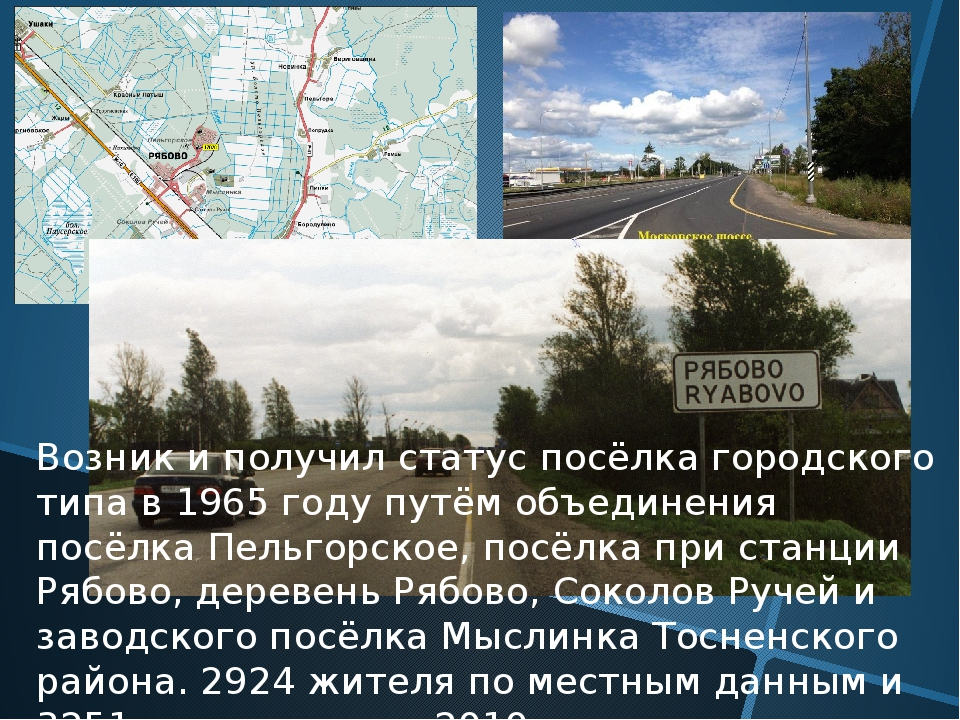Возник и получил статус посёлка городского типа в 1965 году путём объединения...