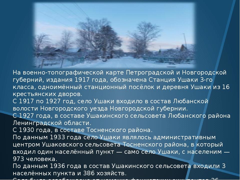 На военно-топографической карте Петроградской и Новгородской губерний, издани...