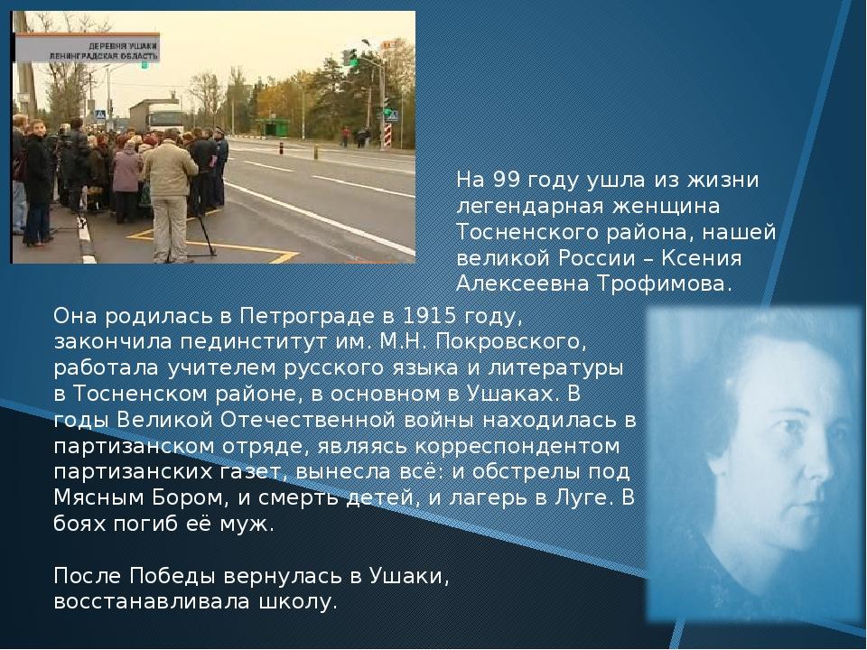Она родилась в Петрограде в 1915 году, закончила пединститут им. М.Н. Покровс...