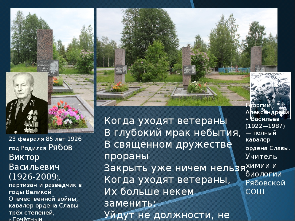 23 февраля 85 лет 1926 год Родился Рябов Виктор Васильевич (1926-2009), парти...