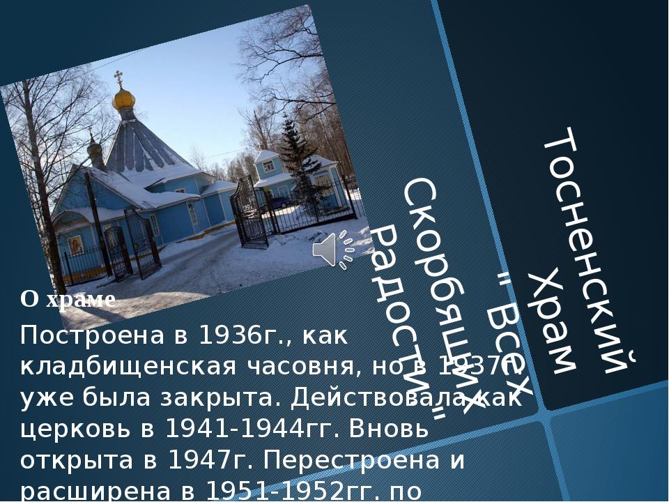 """Тосненский Храм """" Всех Скорбящих Радости."""" О храме Построена в 1936г., как кл..."""
