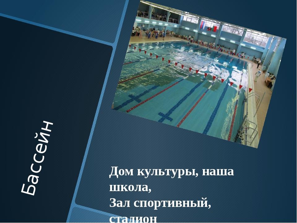 Бассейн Дом культуры, наша школа, Зал спортивный, стадион И бассейн, библиоте...