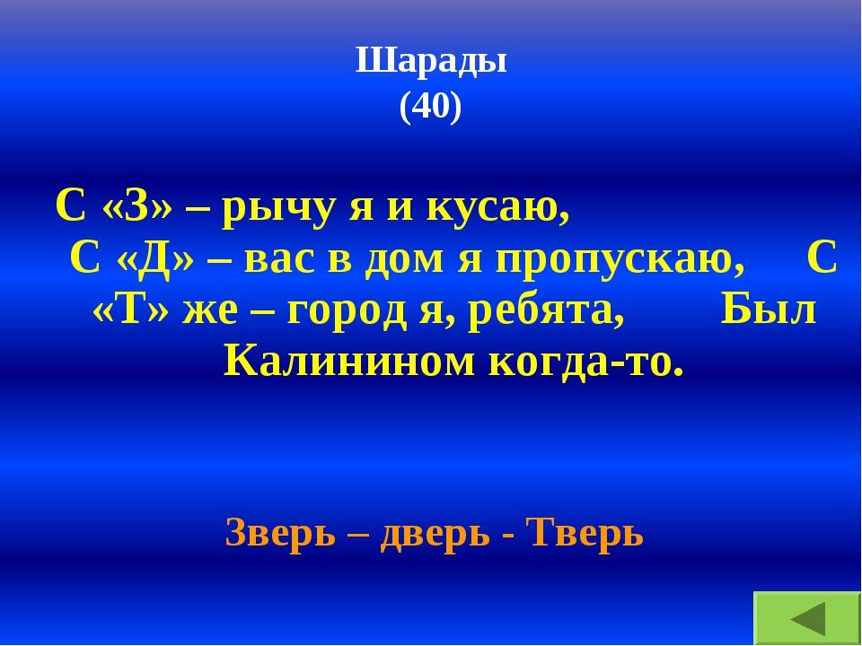 Шарады (40) С «З» – рычу я и кусаю, С «Д» – вас в дом я пропускаю, С «Т» же –...