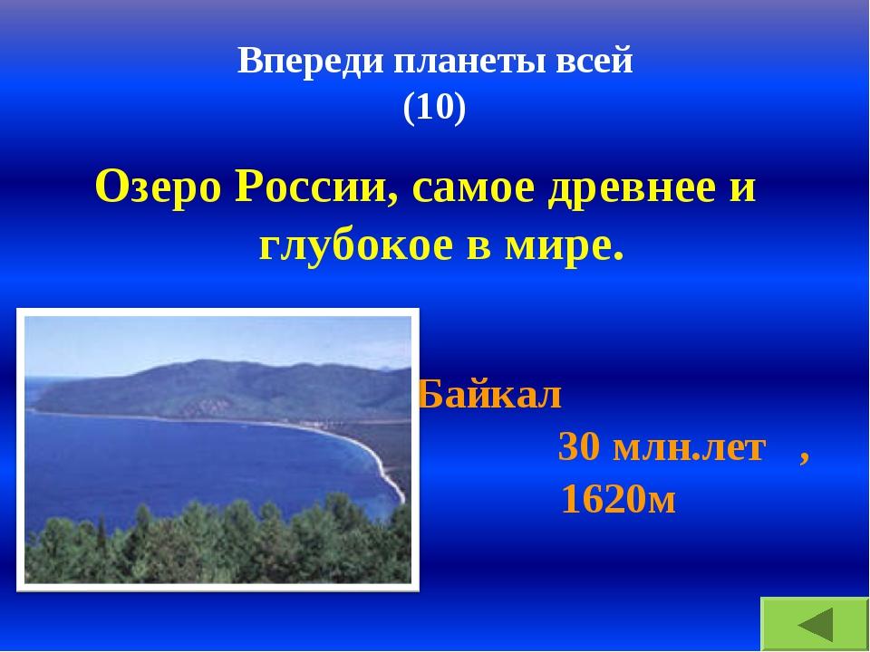 Впереди планеты всей (10) Озеро России, самое древнее и глубокое в мире. Байк...