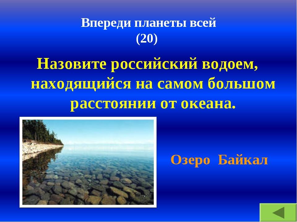 Впереди планеты всей (20) Назовите российский водоем, находящийся на самом бо...
