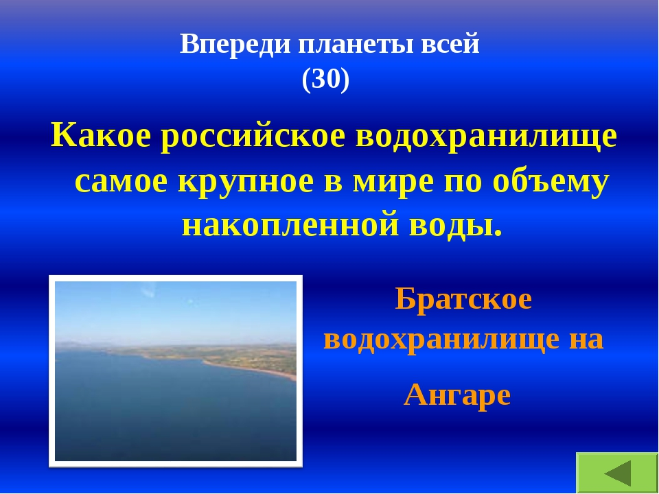 Впереди планеты всей (30) Какое российское водохранилище самое крупное в мире...