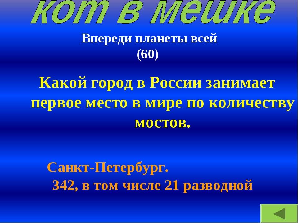 Впереди планеты всей (60) Какой город в России занимает первое место в мире п...