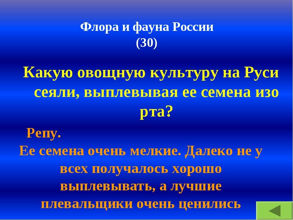 Флора и фауна России (30) Какую овощную культуру на Руси сеяли, выплевывая ее...