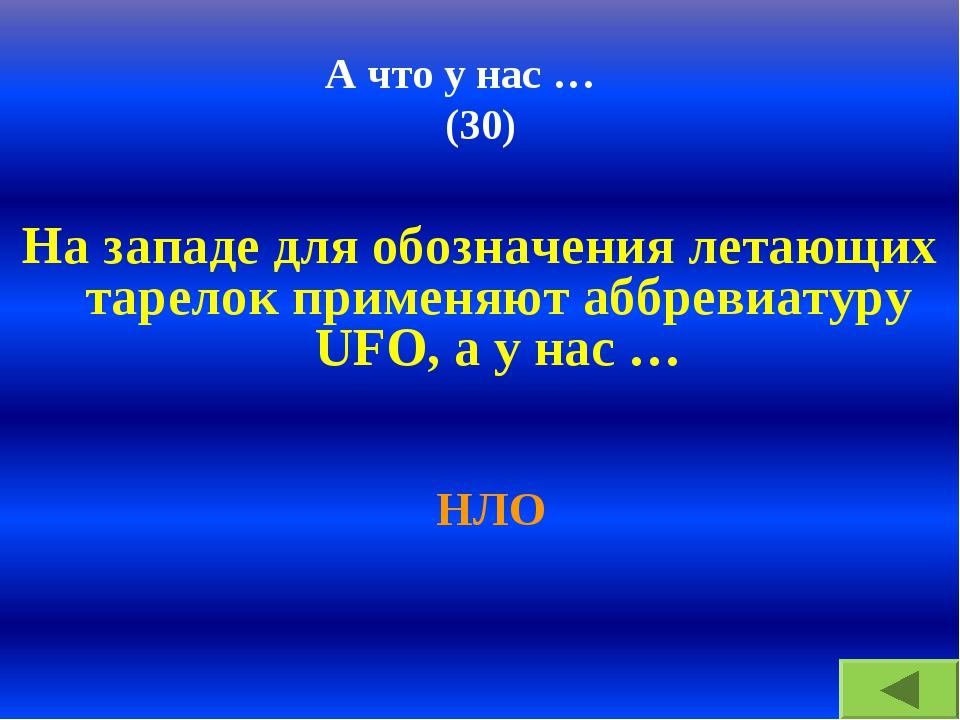 А что у нас … (30) На западе для обозначения летающих тарелок применяют аббре...