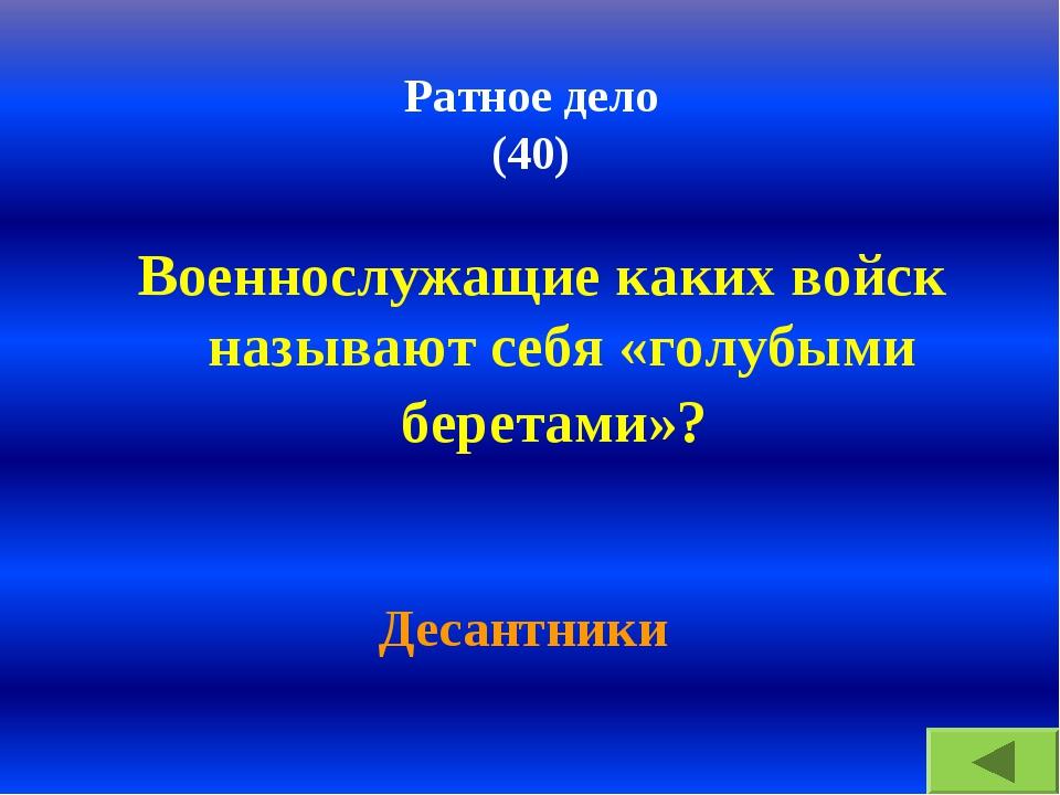 Ратное дело (40) Военнослужащие каких войск называют себя «голубыми беретами»...