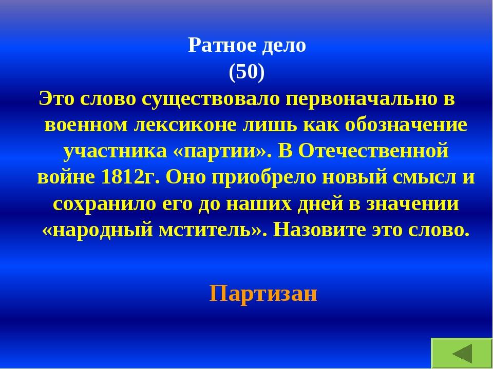 Ратное дело (50) Это слово существовало первоначально в военном лексиконе лиш...