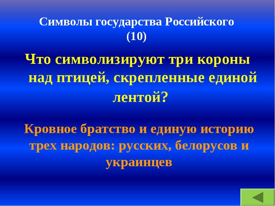 Символы государства Российского (10) Что символизируют три короны над птицей,...