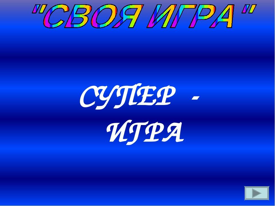 СУПЕР - ИГРА