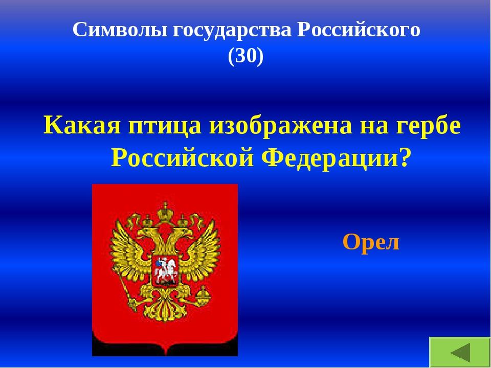 Символы государства Российского (30) Какая птица изображена на гербе Российск...