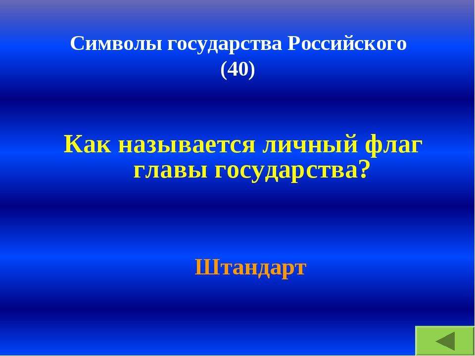 Символы государства Российского (40) Как называется личный флаг главы государ...