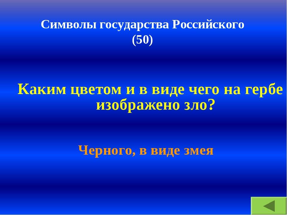 Символы государства Российского (50) Каким цветом и в виде чего на гербе изоб...