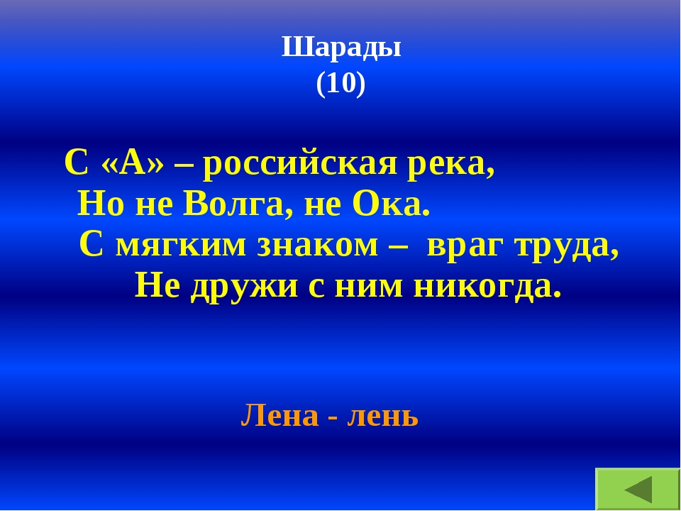 Шарады (10) С «А» – российская река, Но не Волга, не Ока. С мягким знаком – в...