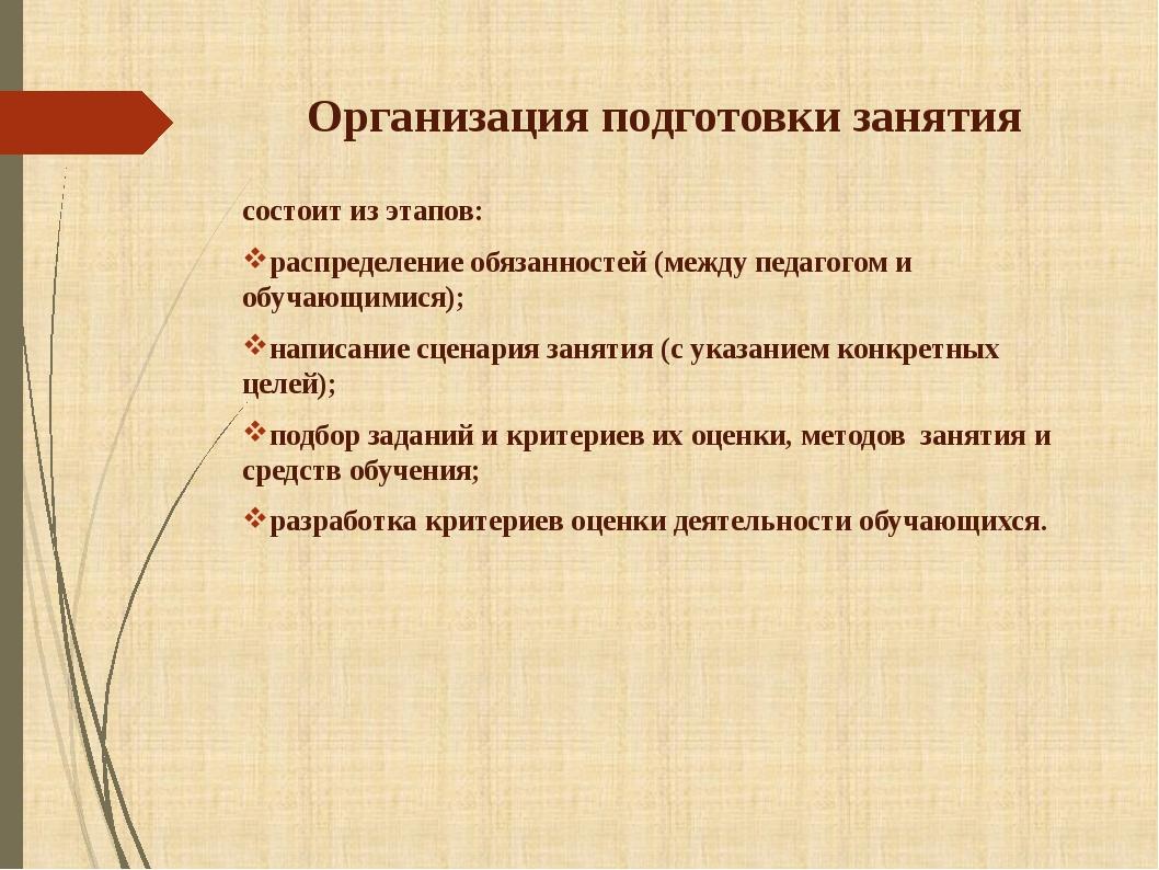 Организация подготовки занятия состоит из этапов: распределение обязанностей...