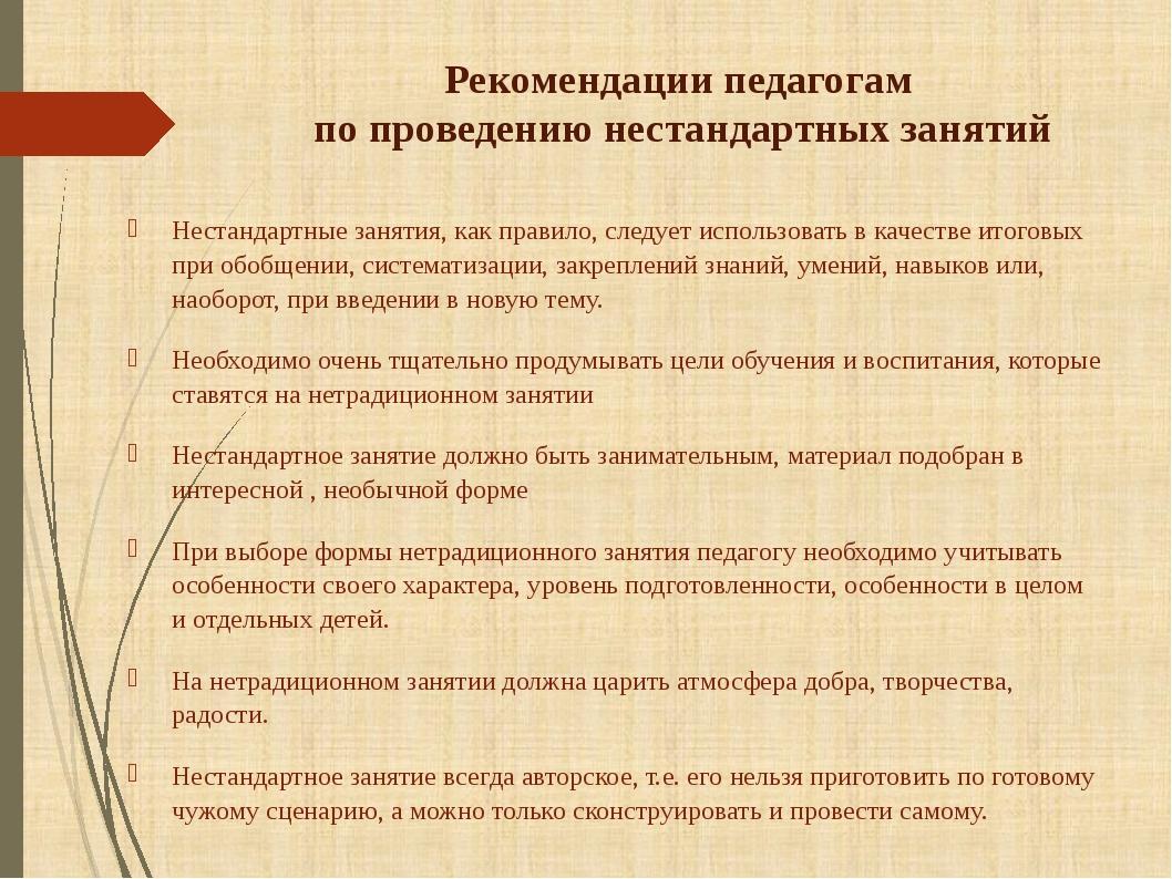 Рекомендации педагогам по проведению нестандартных занятий Нестандартные заня...