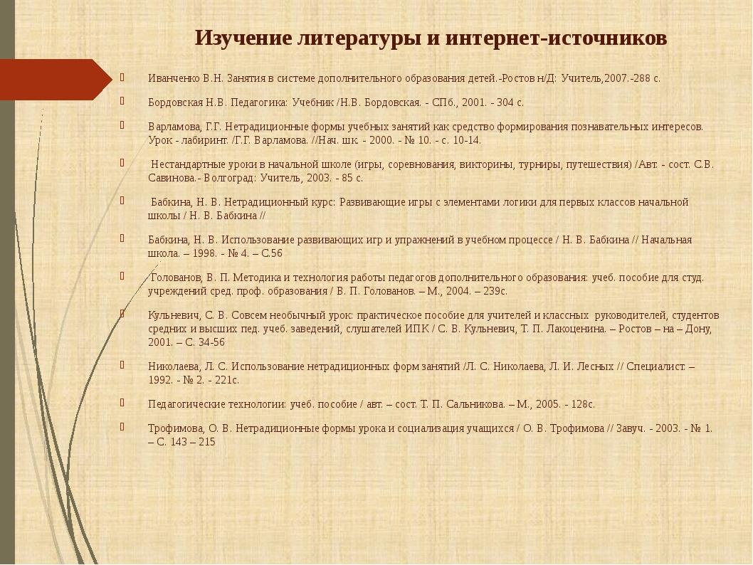 Изучение литературы и интернет-источников Иванченко В.Н. Занятия в системе до...