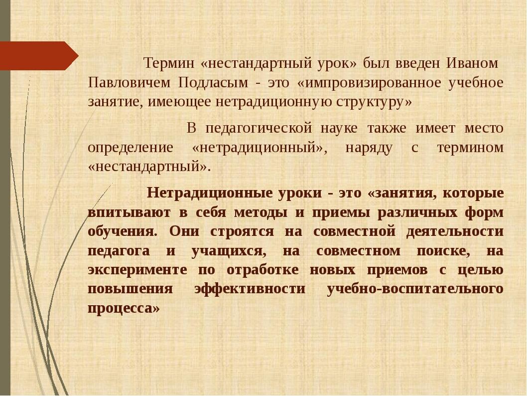 Термин «нестандартный урок» был введен Иваном Павловичем Подласым - это «имп...